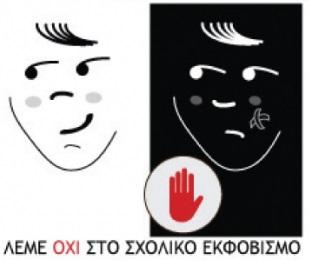 Λέμε όχι στον εκφοβισμό, από όπου κι αν προέρχεται