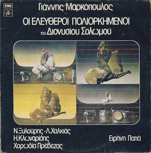 το εξώφυλλο του δίσκου βινυλίου που κυκλοφόρησε το 1977
