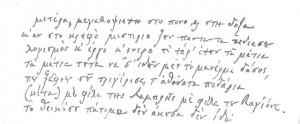 χειρόγραφο του Σολωμού