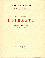 """Διονυσίου Σολωμού: """"Άπαντα"""", τόμος Α, εκδόσεις Ίκαρος"""