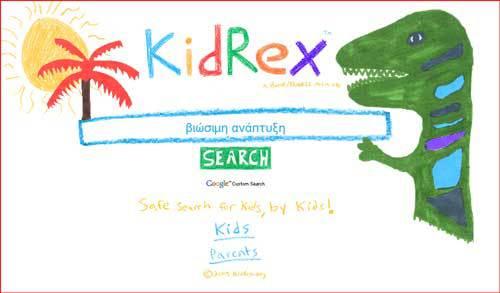 Μηχανή αναζήτησης για παιδιά