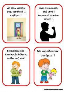 6 Μαρτίου Παγκόσμια ημέρα κατά του σχολικού εκφοβισμού_Σελίδα_4