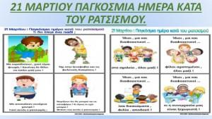 maria-papakostopoulou1049162-agathitsiomou1049182-3-3-638