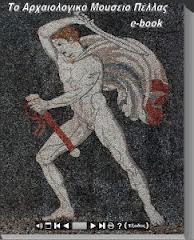 ΤΟ ΑΡΧΑΙΟΛΟΓΙΚΟ ΜΟΥΣΕΙΟ ΠΕΛΛΑΣ e-book