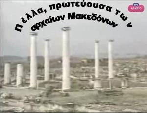 ΠΕΛΛΑ, ΠΡΩΤΕΥΟΥΣΑ ΤΩΝ ΑΡΧΑΙΩΝ ΜΑΚΕΔΟΝΩΝ
