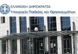 Νομοθεσία για τη λειτουργία Σχολικών μονάδων σχ.ετους 2014-2015