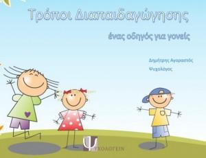 Τρόποι Διαπαιδαγώγησης: ένας οδηγός για γονείς (E-booklet)