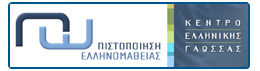 Πιστοποίηση Ελληνομάθειας