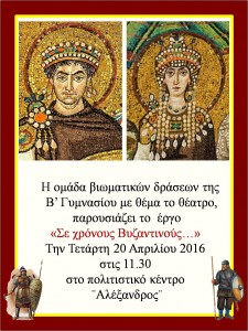 Byzantine years