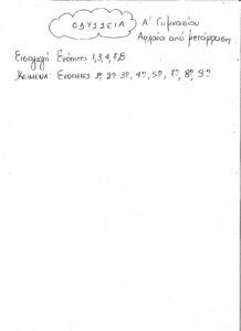 Αρχαία Μετάφραση Α