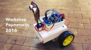 Ankündigung-Workshop-Robotik-2016-GRa-1-640x350