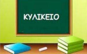 ΚΥΛΙΚΕΙΟ