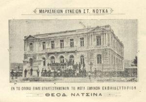 MaraslionThessalonikis