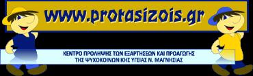 wwwprotasizoisgr
