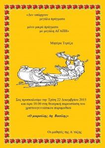 prosklisi xristougenna4-page
