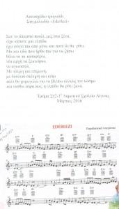 melodia1-vert