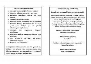 ΠΡΟΓΡΑΜΜΑ 28ΗΗς ΟΚΤΩΒΡΙΟΥ (2)-page0001