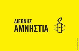 Διεθνής Αμνηστία – Eλληνικό τμήμα