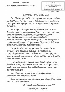 ΕΥΧΑΡΙΣΤΗΡΙΑ  ΕΠΙΣΤΟΛΗ ΓΙΑ  ΣΥΛΛΟΓΟ 2016_1
