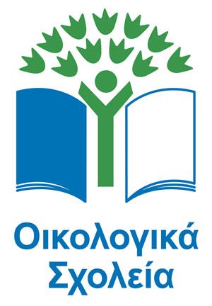 Πράσινη σημαία Οικολογικών Σχολείων