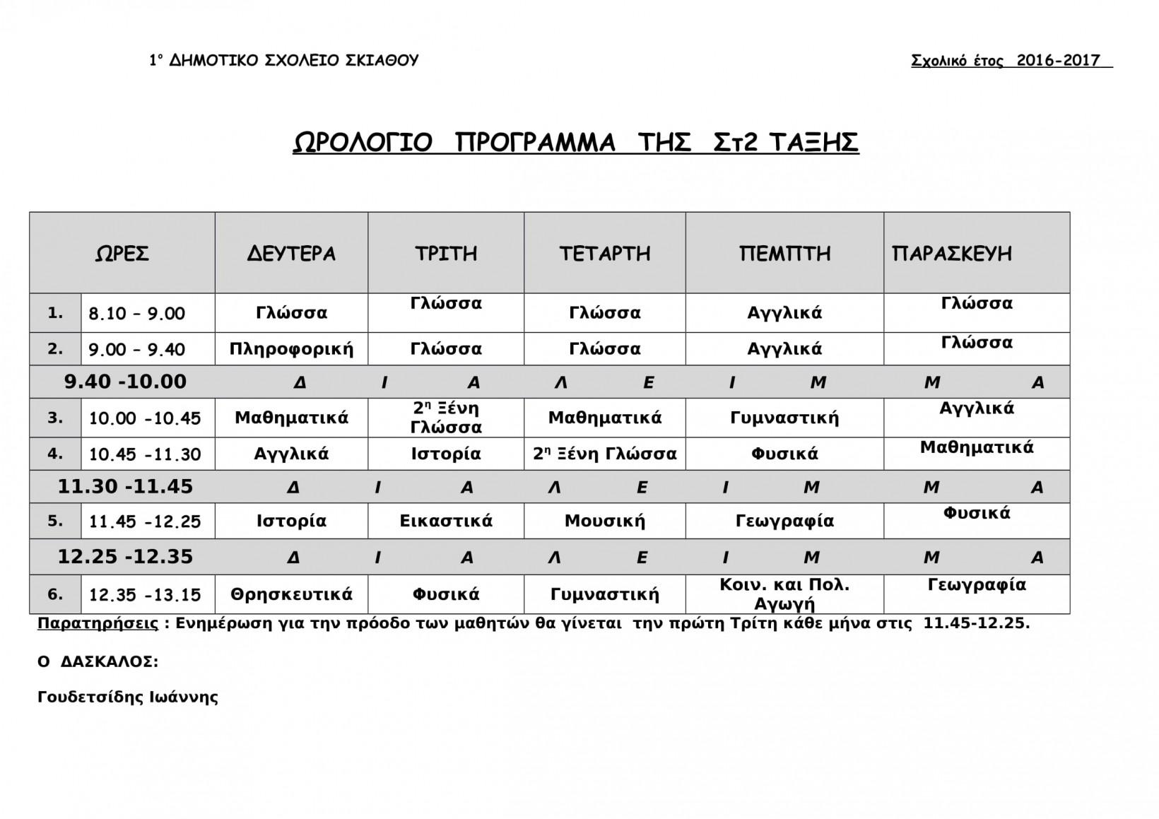 ΩΡΟΛΟΓΙΟ-ΠΡΟΓΡΑΜΜΑ-Στ2-1
