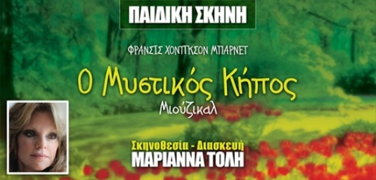 mustikos-khpos-paidiko-musical