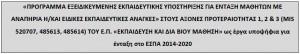 ESPAAnapiria2014_20