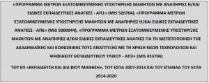 ESPAAnapiria2014_20_2