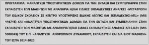 ESPAAnapiria2014_20_3
