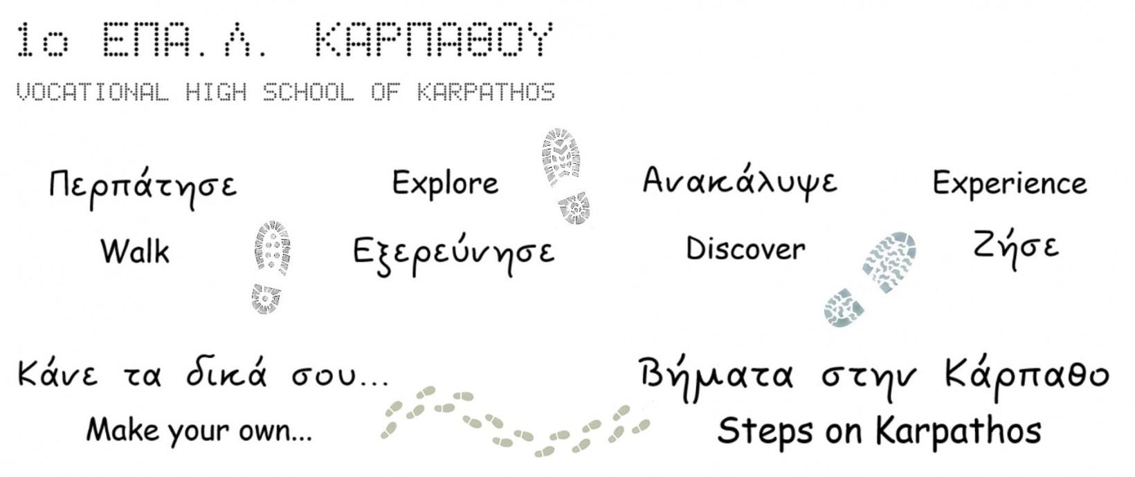 ΠΕΖΟΠΟΡΙΕΣ, ΒΗΜΑΤΑ ΣΤΗΝ ΚΑΡΠΑΘΟ, ΕΠΑΛ ΚΑΡΠΑΘΟΥ, STEPS ON KARPATHOS, STEPSONKARPATHOS.GR