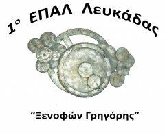 ΗΜΕΡΗΣΙΟ ΕΠΑΛ Λευκάδας