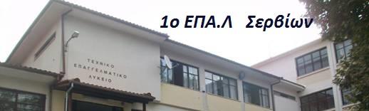 1ο ΕΠΑ.Λ Σερβίων