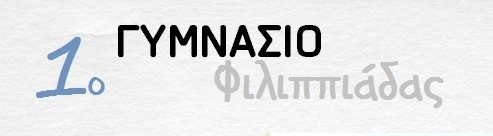 ΙΣΤΟΣΕΛΙΔΑ 1ου  ΓΥΜΝΑΣΙΟΥ ΦΙΛΙΠΠΙΑΔΑΣ