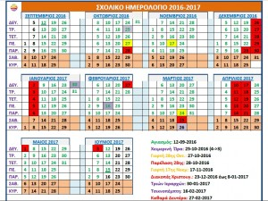 Σχολικό ημερολόγιο