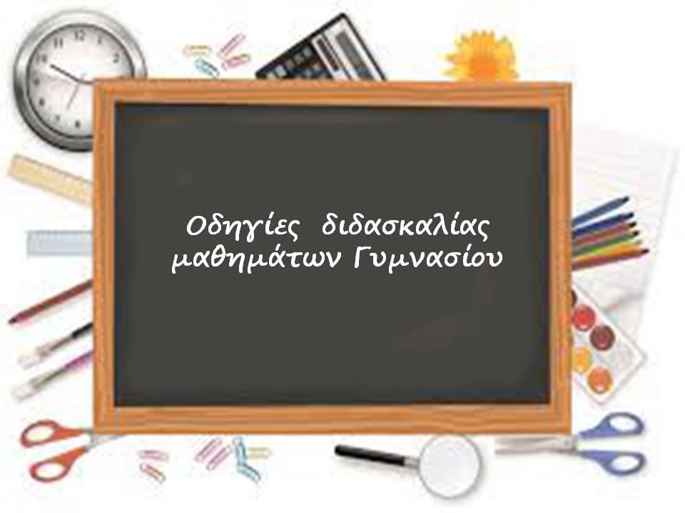 Οδηγίες διδασκαλίας μαθημάτων Γυμνασίου για το Σχ. έτος 2017-2018