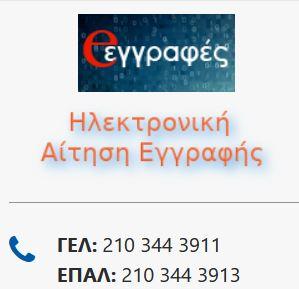 Ηλεκτρονική εγγραφή σε ΓΕΛ-ΕΠΑΛ