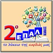 2ο ΕΠΑΛ ΚΙΛΚΙΣ