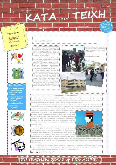 Κατά Τείχη - 1ο Τεύχος