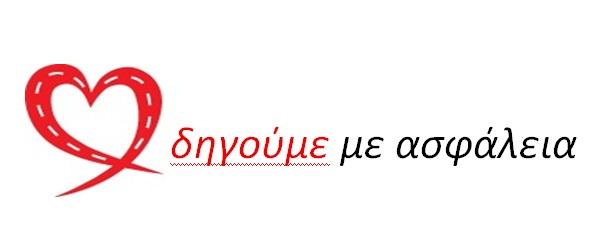 odhgoume_me_asfaleia
