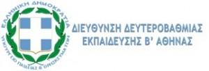 ΔΔΕ Β Αθήνας