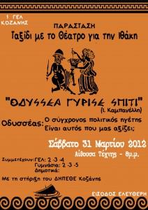 αφίσα 1
