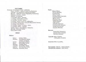 Πρόγραμμα σελ. 1