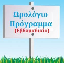 b_orologio-e1423726999229