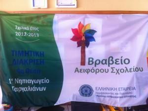Η σημαία - βραβείο μας!!!