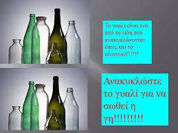 ανακύκλωση γυαλιού