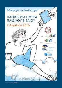 2-Απριλίου-2016-αφίσα