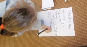 Γράψαμε και ποίημα....
