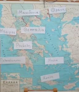 Ψάξαμε και βρήκαμε τις περιοχές που περνάει η γοργόνα με τα Ελληνάκια....