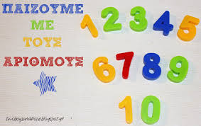 παίζω με τους αριθμούς