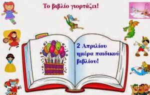 βιβλι